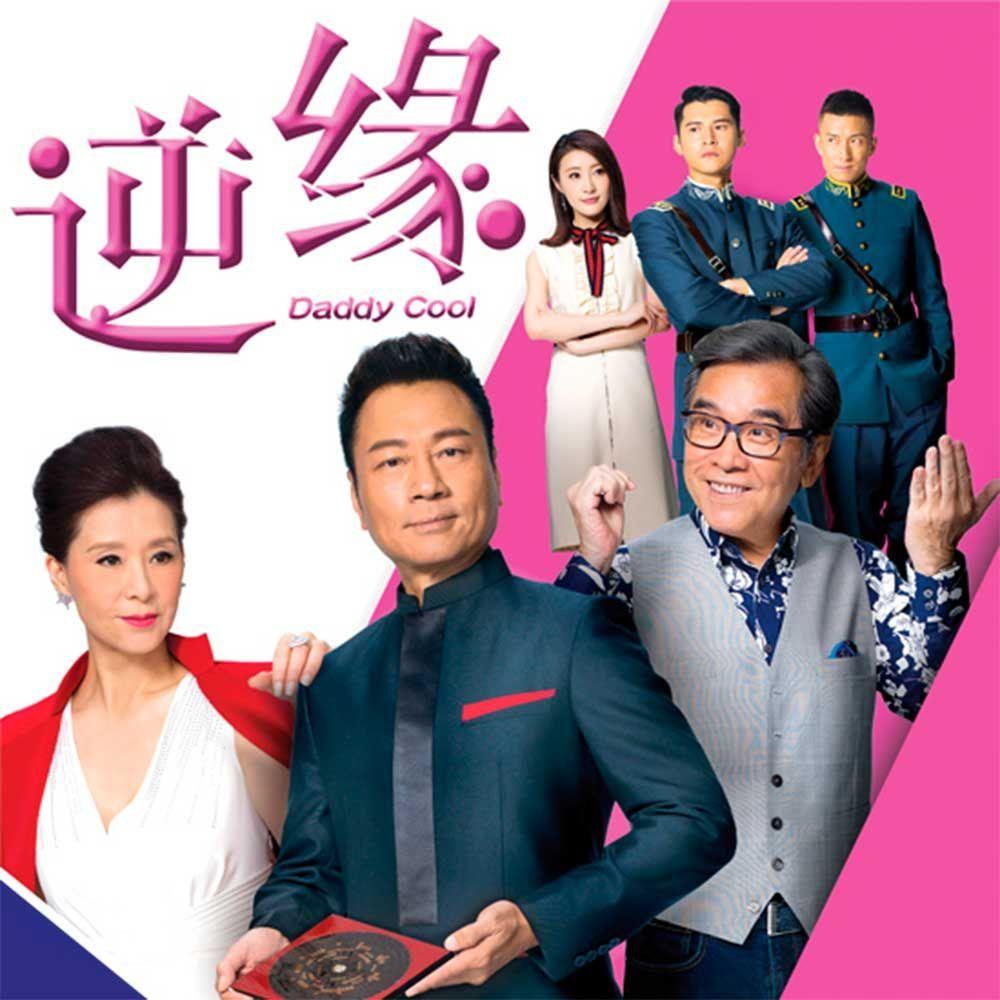 2018: 12 TVB Drama